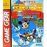 ミッキーマウス 伝説の王国 【ゲームギア】