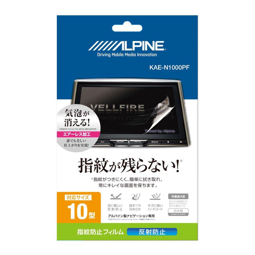 Alpine fingerprint protective film for the 10-inch car navigation display KAE-N1000PF