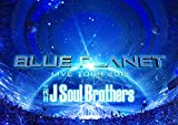 三代目 J Soul Brothers LIVE TOUR 2015「BLUE PLANET」