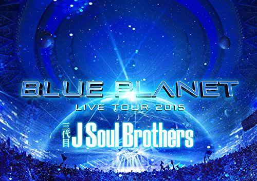 三代目 J Soul Brothers / LIVE TOUR 2015 「BLUE PLANET」 [通常盤]