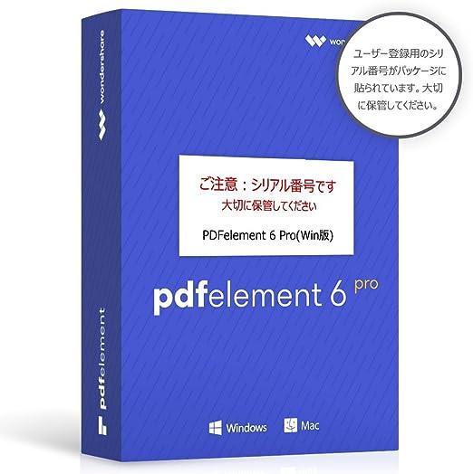 ソフト pdf 編集