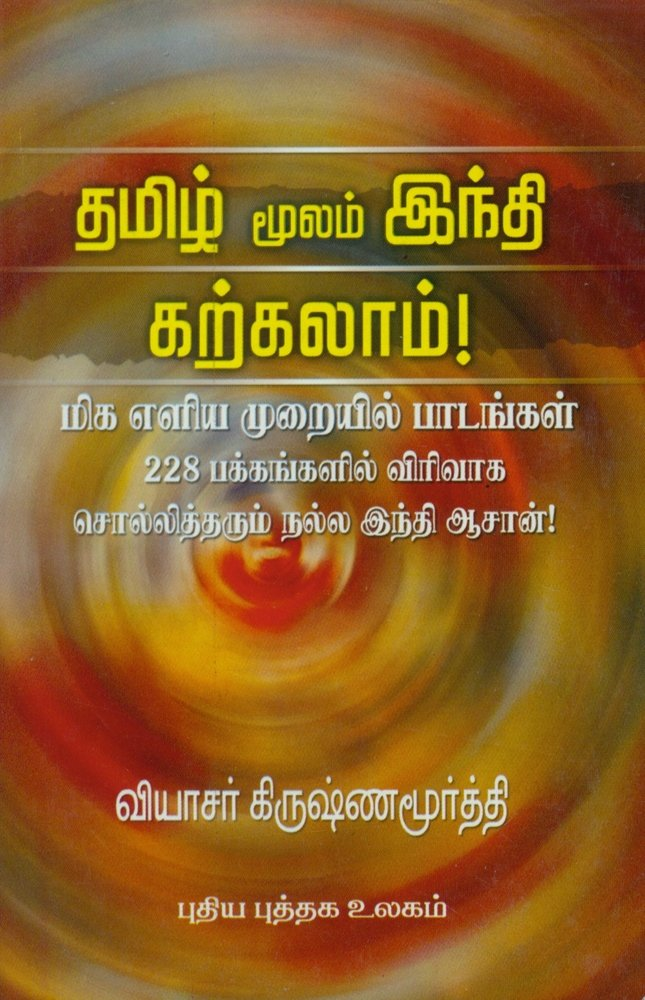 Buy Thamizh Moolam Hindi Karkalaam! Book Online at Low Prices in