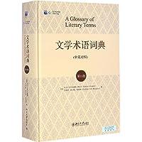 文学术语词典(第10版)(中英对照)
