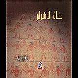 بناة الأهرام (Arabic Edition)