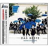 维也纳少年合唱团:天籁精选20首(CD ADMS)