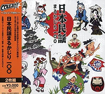 Amazon | <COLEZO!TWIN>日本民謡...