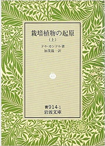 栽培植物の起源 上 (岩波文庫 青...