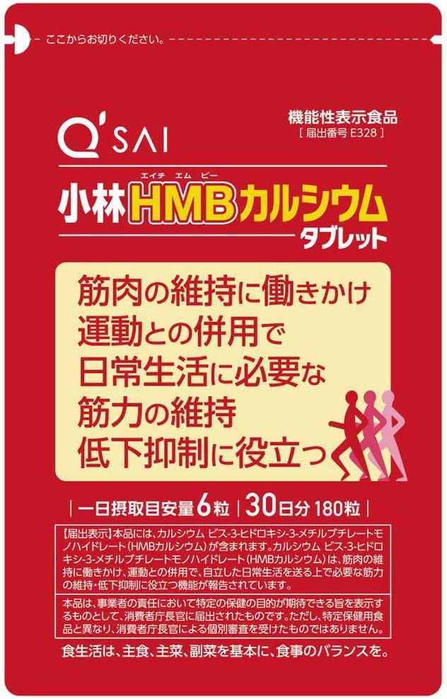 キューサイ/小林HMB(エイチエムビー)カルシウムタブレット/筋肉ケア/粒タイプ/54g(300mg×180粒)(約30日分)/ 機能性表示食品