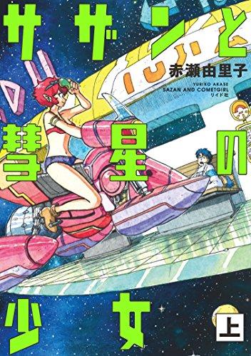 サザンと彗星の少女 (上) (トーチコミックス)