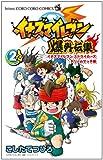 Inazuma Eleven ?? Den Collection 2 (ladybug Colo Comics) (2011) ISBN: 4091414001 [Japanese Import]