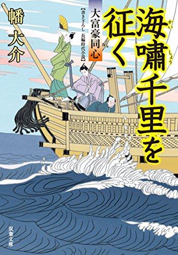 海嘯千里を征く-大富豪同心(20) (双葉文庫)