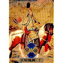 Emperor Qianlong, Book 3, Vol. 2 ('Qian long huang di- yun an feng que (2)', in traditional Chinese, NOT in English)