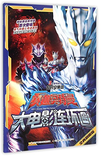 Comic of the Movie Ultraman Saga (Chinese Edition)