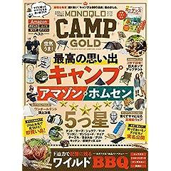 MONOQLO CAMP 表紙画像