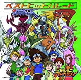 Animation - Digimon Adventure Best Hit Parade [Japan CD] NECA-30266 by Animation (2010-12-08?
