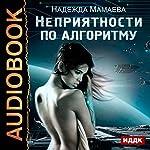 Trouble by Algorithm [Russian Edition] | Nadezhda Mamayeva