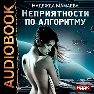 Trouble by Algorithm [Russian Edition] Audiobook