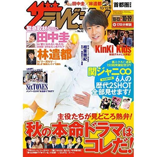 ザテレビジョン 2018年 10/19号 表紙画像