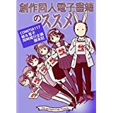 Recommendation of Digital Original Do-jin Manga: Reports from the Digital and Paper Parallel  Publishing Event at Comitia117 (Japanese Edition)