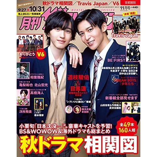月刊ザテレビジョン 2021年 11月号 表紙画像