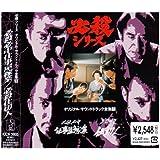 必殺必中仕事屋稼業 / 必殺仕切人 ― オリジナル・サウンドトラック全集 5