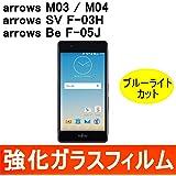 arrows M03 / M04 / F-05J / F-03H / TONE m17 ブルーライトカット 強化ガラスフィルム 9H ラウンドエッジ 0.33mm 富士通 (M03/F-03H, ブルーライトカットガラスフィルム1枚)