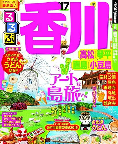 るるぶ香川 高松 琴平 直島 小豆島'17 (国内シリーズ)