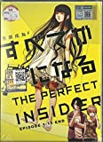 THE PERFECT INSIDER - COMPLETE TV SERIES DVD BOX SET ( 1-11 EPISODES)