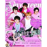 Seventeen 2019年8月号 カバー:King & Prince ‐ キングアンドプリンス