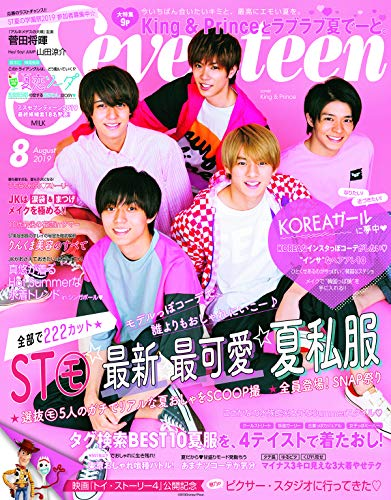 Seventeen 2019年8月号 表紙画像