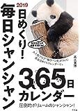2019 日めくり!  毎日シャンシャン365日カレンダー ([カレンダー])