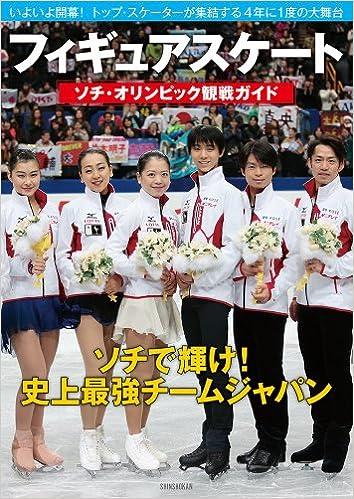2014年ソチオリンピックのメダリスト一覧