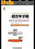 超效率手册:99个史上更全面的时间管理技巧