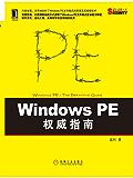Windows PE权威指南 (安全技术大系)