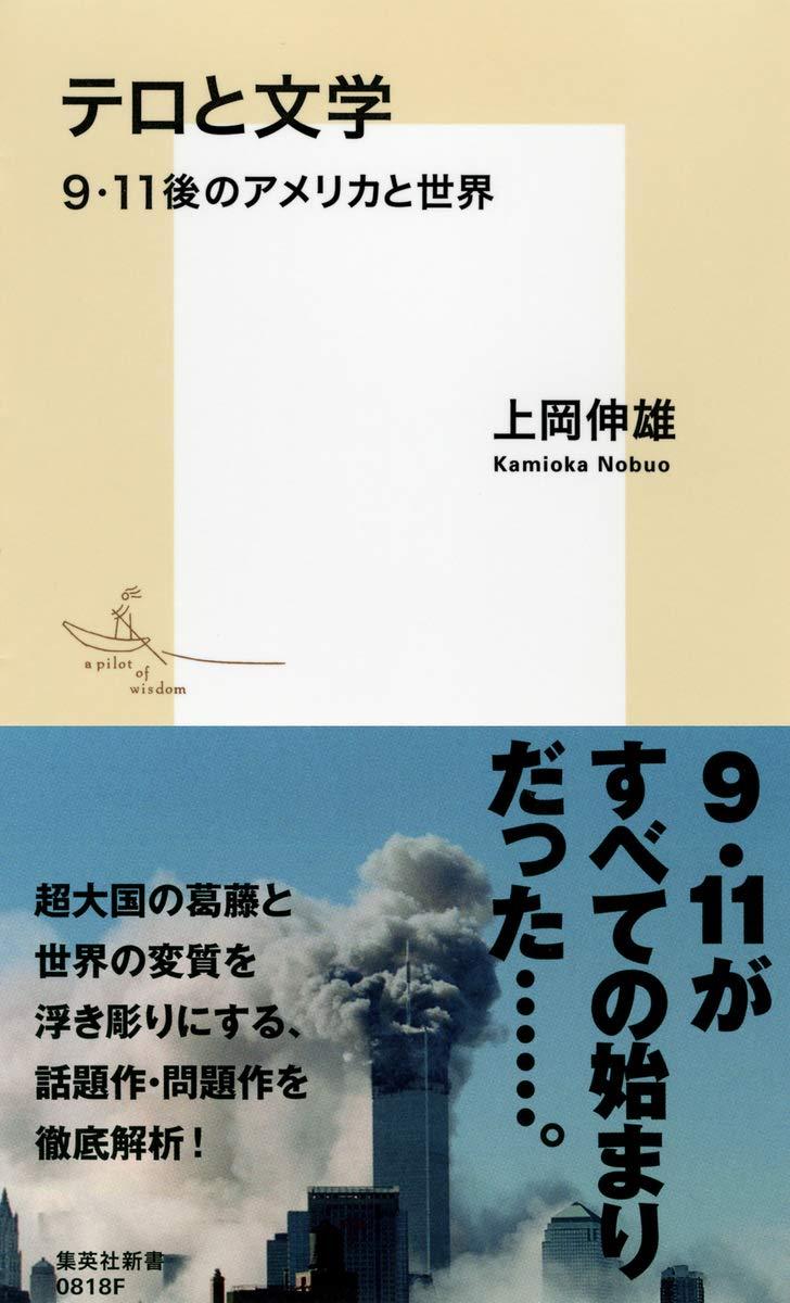 テロと文学 9.11後のアメリカと世界 (集英社新書) | 上岡 伸雄 |本 ...