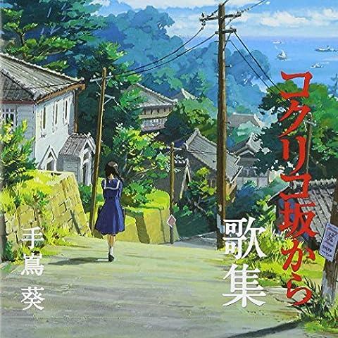 STUDIO GHIBLI PRODUCEKOKURIKO ZAKA KAEA KASHU (Gundam Wing 3)