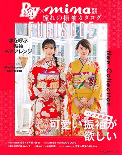 振袖カタログ 最新号 表紙画像