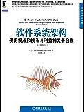 软件系统架构:使用视点和视角与利益相关者合作(原书第2版) (华章程序员书库)