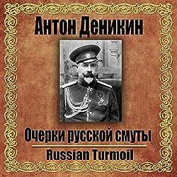 Ocherki russkoy smutyi