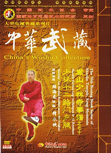 (Out of print) Boxing Skill Book Series of Songshan Shaolin Faction Leg techniques in 12 Routines by Lu Hailong 4DVDs - No.070