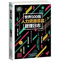 世界500强人力资源总监管理日志