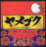 YAME GOKU-YAKUZA YAMETE ITADAKIMASU- ORIGINAL SOUNDTRACK