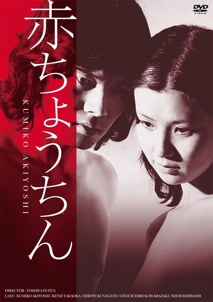 秋吉久美子/赤ちょうちん