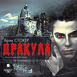 Drakula [Russian Edition] Audiobook