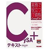 CySA+ テキスト CS0-001対応 (実務で役立つIT資格CompTIAシリーズ)