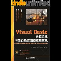 Visual Basic 数据采集与串口通信测控应用实战 (现代测控开发实战应用丛书)