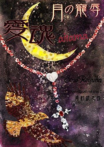 aitama tsukinotyoujoku (junaijoule) (Japanese Edition)