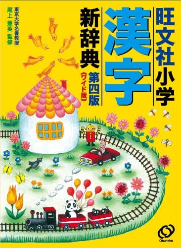 Obunsha elementary kanji dictionary new wide version (2010) ISBN: 4010776250 [Japanese Import]