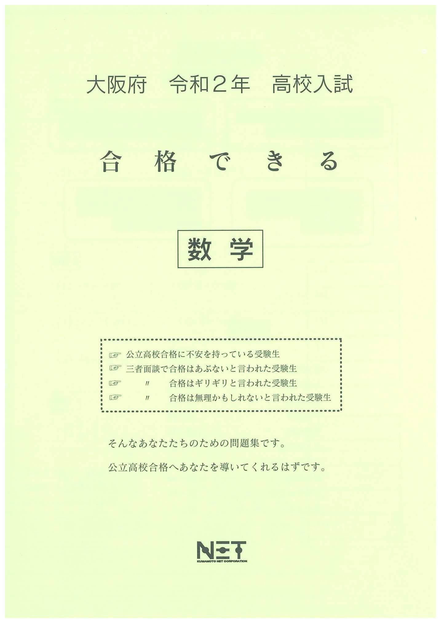 入試 高校 大阪 公立 府