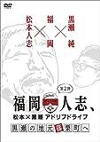 福岡人志、~松本×黒瀬アドリブドライブ~ 第2弾 黒瀬の地元 篠栗町へ [DVD]